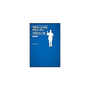 【初回50%OFFクーポン】プロフェッショナルサラリーマン 実践Q&A編 電子書籍版 / 俣野成敏|ebookjapan