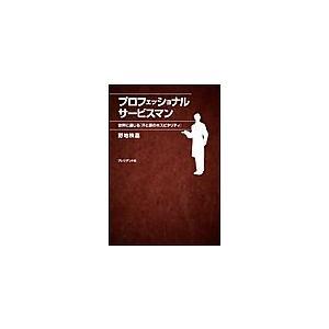 【初回50%OFFクーポン】プロフェッショナルサービスマン 電子書籍版 / 野地秩嘉|ebookjapan