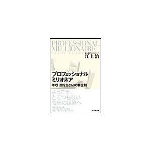 プロフェッショナルミリオネア 電子書籍版 / 江上治 ebookjapan