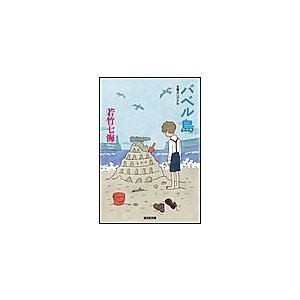 バベル島 電子書籍版 / 若竹七海