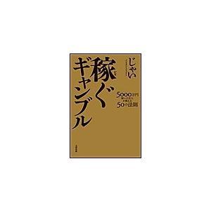 稼ぐギャンブル 5000万円稼いだ芸人が教える50の法則 電子書籍版 / じゃい ebookjapan