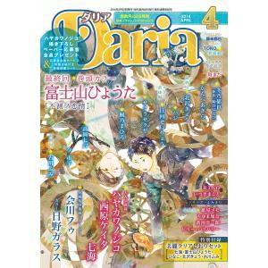 ダリア 2014年4月号 電子書籍版|ebookjapan