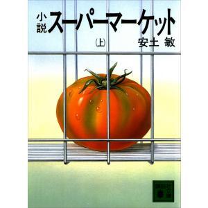 小説スーパーマーケット (上) 電子書籍版 / 安土敏|ebookjapan
