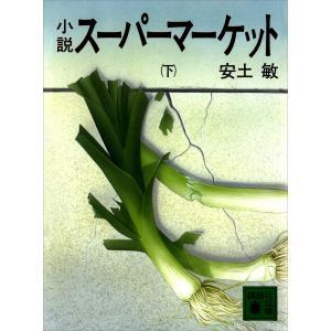 小説スーパーマーケット (下) 電子書籍版 / 安土敏|ebookjapan