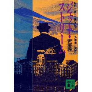 ジェット・ストリーム 電子書籍版 / 安部譲二|ebookjapan