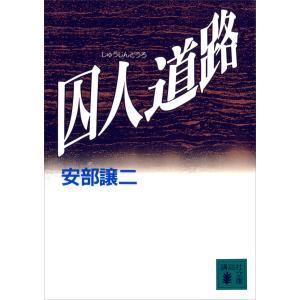 囚人道路 電子書籍版 / 安部譲二|ebookjapan