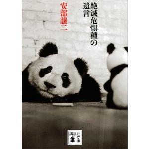 絶滅危惧種の遺言 電子書籍版 / 安部譲二|ebookjapan