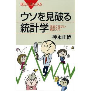 ウソを見破る統計学 退屈させない統計入門 電子書籍版 / 神永正博|ebookjapan