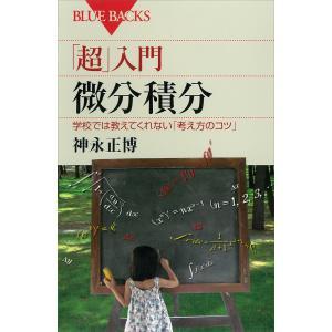 「超」入門 微分積分 学校では教えてくれない「考え方のコツ」 電子書籍版 / 神永正博|ebookjapan