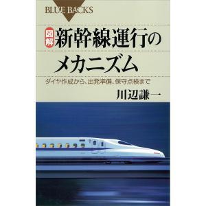 図解 新幹線運行のメカニズム ダイヤ作成から、出発準備、保守点検まで 電子書籍版 / 川辺謙一