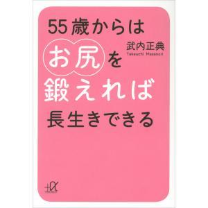 55歳からはお尻を鍛えれば長生きできる 電子書籍版 / 武内正典