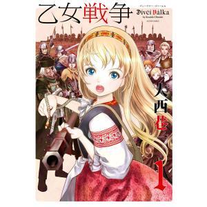乙女戦争 ディーヴチー・ヴァールカ (1) 電子書籍版 / 大西巷一|ebookjapan