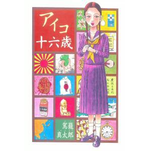 駕籠真太郎 出版社:太田出版 ページ数:207 提供開始日:2014/04/11 タグ:青年マンガ ...