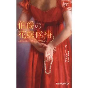 伯爵の花嫁候補 電子書籍版 / アニー・バロウズ 翻訳:富永佐知子|ebookjapan