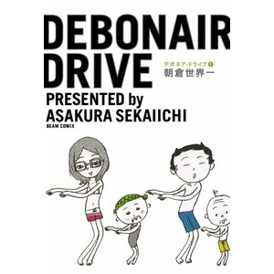 デボネア・ドライブ1 電子書籍版 / 著者:朝倉世界一|ebookjapan