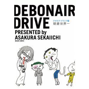 デボネア・ドライブ2 電子書籍版 / 著者:朝倉世界一|ebookjapan