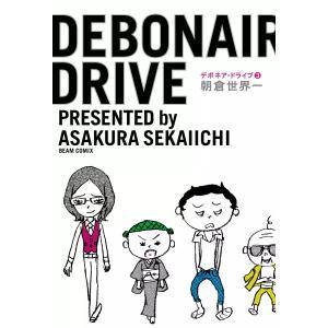 デボネア・ドライブ3 電子書籍版 / 著者:朝倉世界一|ebookjapan