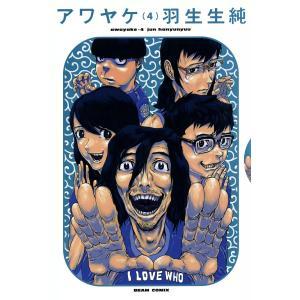 【初回50%OFFクーポン】アワヤケ 4 電子書籍版 / 著者:羽生生純|ebookjapan