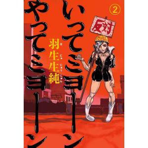 【初回50%OFFクーポン】いってミヨーン やってミヨーン 2 電子書籍版 / 著者:羽生生純|ebookjapan