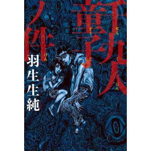 【初回50%OFFクーポン】千九人童子ノ件 電子書籍版 / 著者:羽生生純|ebookjapan