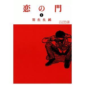 【初回50%OFFクーポン】恋の門 1 電子書籍版 / 著者:羽生生純|ebookjapan