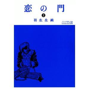 【初回50%OFFクーポン】恋の門 2 電子書籍版 / 著者:羽生生純|ebookjapan