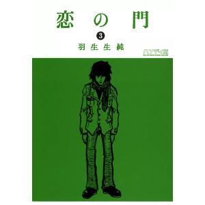 【初回50%OFFクーポン】恋の門 3 電子書籍版 / 著者:羽生生純|ebookjapan