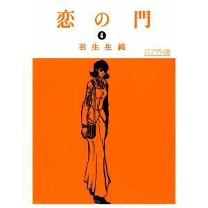 【初回50%OFFクーポン】恋の門 4 電子書籍版 / 著者:羽生生純|ebookjapan