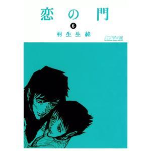 【初回50%OFFクーポン】恋の門 6 電子書籍版 / 著者:羽生生純|ebookjapan