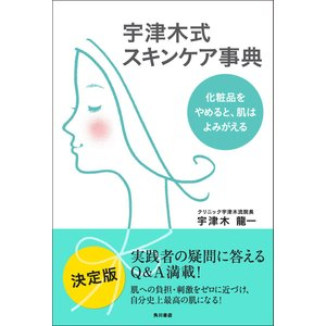 宇津木式スキンケア事典 化粧品をやめると、肌はよみがえる 電子書籍版 / 著者:宇津木龍一|ebookjapan