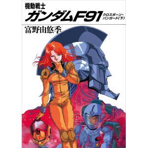 機動戦士ガンダムF91 クロスボーン・バンガード(下) 電子書籍版 / 著者:富野由悠季