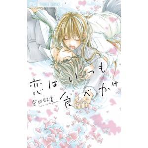 恋はいつも食べかけ 電子書籍版 / 登田好美 ebookjapan