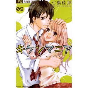 キケンマニア (2) 電子書籍版 / 七島佳那|ebookjapan