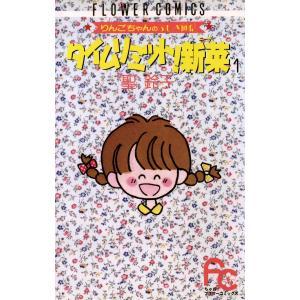 タイムリミット!新菜(ニーナ) (1) 電子書籍版 / 聖鈴子|ebookjapan