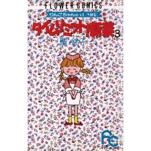タイムリミット!新菜(ニーナ) (3) 電子書籍版 / 聖鈴子|ebookjapan