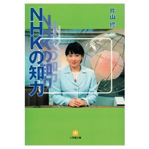 【初回50%OFFクーポン】NHKの知力(小学館文庫) 電子書籍版 / 著:片山修 ebookjapan