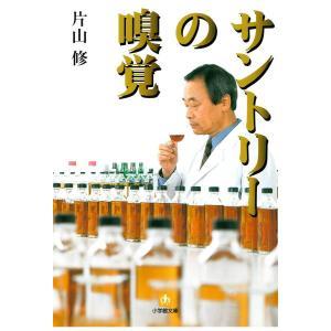 【初回50%OFFクーポン】サントリーの嗅覚(小学館文庫) 電子書籍版 / 著:片山修 ebookjapan