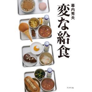 【初回50%OFFクーポン】変な給食 電子書籍版 / 著:幕内秀夫 ebookjapan