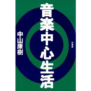 音楽中心生活 電子書籍版 / 著:中山康樹|ebookjapan
