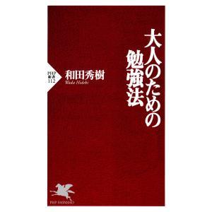 大人のための勉強法 電子書籍版 / 著:和田秀樹|ebookjapan