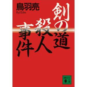 剣の道殺人事件 電子書籍版 / 鳥羽亮|ebookjapan