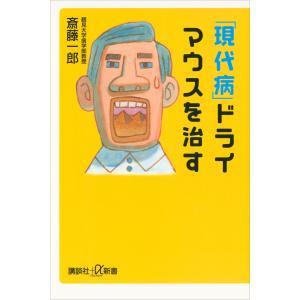 「現代病」ドライマウスを治す 電子書籍版 / 斎藤一郎|ebookjapan