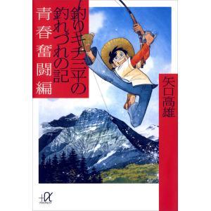釣りキチ三平の釣れづれの記 青春奮闘編 電子書籍版 / 矢口高雄