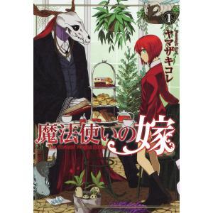 魔法使いの嫁 (1) 電子書籍版 / ヤマザキコレ|ebookjapan