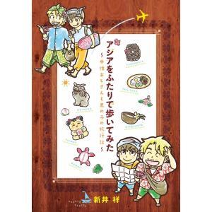 アジアをふたりで歩いてみた 電子書籍版 / 新井祥|ebookjapan