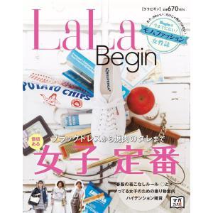 LaLa Begin (Begin 2014年5月号臨時増刊) 電子書籍版 / LaLa Begin編集部|ebookjapan