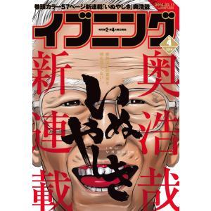 イブニング 2014年4号 電子書籍版 / イブニング編集部 ebookjapan