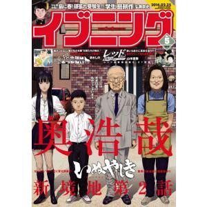 イブニング 2014年5号 電子書籍版 / イブニング編集部 ebookjapan