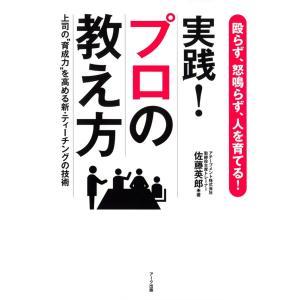 【初回50%OFFクーポン】実践!プロの教え方 電子書籍版 / 佐藤英郎 ebookjapan