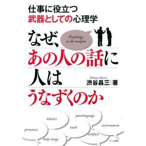 【初回50%OFFクーポン】なぜ、あの人の話に人はうなずくのか 電子書籍版 / 渋谷昌三 ebookjapan